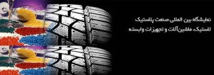 اصفهان پلاست