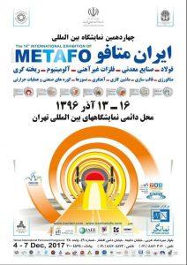گزارش تصویری چهاردهمین نمایشگاه ایران متافو